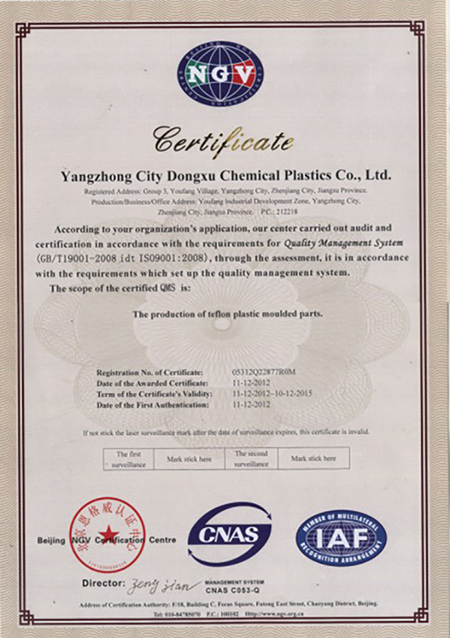 06 DongXu Chemical Plastic Certification